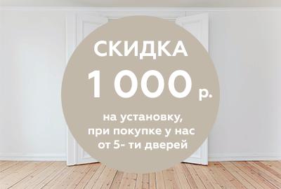 Скидка 1000 руб. при покупке от пяти дверей