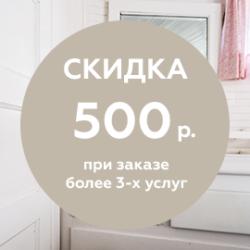 Скидка 500 руб.
