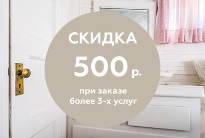 скидка 500 руб. при заказе более 3-х услуг